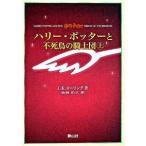 ハリー・ポッターと不死鳥の騎士団 上下巻set(携帯版) J・K・ローリング A:綺麗 G0420B