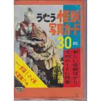 うたう怪獣写真カード(ウルトラマン) バルタン星人ほか コダマプレス 「古書」D:可 A0750B