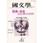 國文學  27巻5号 飛鳥・奈良--記紀万葉の文学空間 昭和57年4月号 學燈社 D:可 PH320B