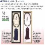 数珠 念珠 真珠 女性用 黒蝶真珠 念珠 7〜8mm 水晶仕立て 正頭 (古代紫) 送料無料