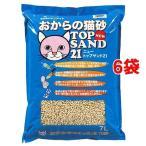 猫砂 ニュートップサンド21 ( 7L*6コセット ) ( 猫砂 おから ねこ砂 ネコ砂 ペット用品 )