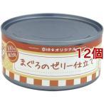 爽快 100%血合い肉 まぐろのゼリー仕立て ( 170g*12コセット )/ オリジナル ペットフード ( キャットフード ウェット )