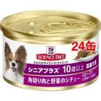 サイエンスダイエット 犬 シニアプラス 超小型犬種用