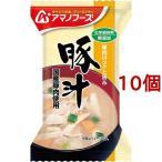 アマノフーズ 無添加 豚汁 ( 12.5g*1食入*10コセット )/ アマノフーズ ( インスタント 味噌汁 )
