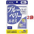DHC ブルーベリーエキス 60日分 ( 120粒入*2コセット )/ DHC