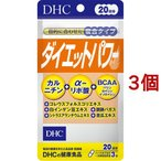 DHC ダイエットパワー 20日分 ( 60粒*3コセット )/ DHC サプリメント
