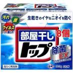 部屋干しトップ 除菌EX ( 900g*8コセット )/ 部屋干しトップ ( 洗濯洗剤 粉洗剤 粉末洗剤 衣類用 花粉対策  )