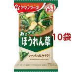 アマノフーズ いつものおみそ汁 ほうれん草 ( 7g*1食入*10袋セット )/ アマノフーズ
