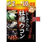 (訳あり)しじみの入った牡蠣ウコン 徳用 ( 約264粒入*2コセット )