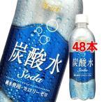 チェリオ 炭酸水 ( 500mL*48本 )