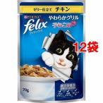 フィリックス やわらかグリル 子ねこ用 ゼリー仕立て チキン ( 70g*12コセット )/ フィリックス ( キャットフード 猫 ウェット ネスレピュリナ )