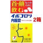 (第3類医薬品)イボコロリ内服錠 ( 180錠*2コセット )/ イボコロリ
