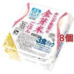 ショッピング金芽米 タニタ食堂の金芽米ごはん ( 160g*3食パック*8コセット )
