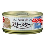 シェフ スリースター テリーヌタイプ まぐろ&白身魚 ( 60g*48コセット )/ シェフ(ペットフード)