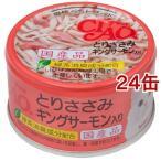 いなば チャオ とりささみ&キングサーモン ( 85g*24コセット )/ チャオシリーズ(CIAO) ( キャットフード )