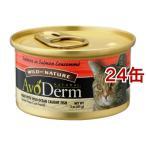 アボ・ダーム キャット セレクトカット サーモン/コンソメ缶 ( 85g*24コセット )/ アボ・ダーム ( キャットフード )