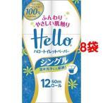 ハロー トイレットペーパー シングル ( 12ロール*8コセット )/ ハロー ( 日用品 トイレットペーパー )