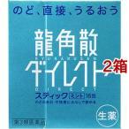 (第3類医薬品)龍角散ダイレクトスティック ミント ( 16包*2コセット )/ 龍角散