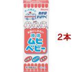 (第3類医薬品)液体ムヒベビー ( 40mL*2コセット )/ ムヒ ( ムヒベビー )