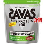ザバス ソイプロテイン100 約120食分 ( 2.52kg*3コセット )/ ザバス(SAVAS)