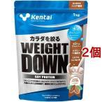 ケンタイ ウェイトダウン ソイプロテイン ココア風味 K1240 ( 1kg*2コセット )/ kentai(ケンタイ)