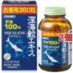 (今だけ乳酸菌濃縮顆粒サンプル付)深海鮫エキスカプセル徳用 ( 360粒*2コセット )/ オリヒロ(サプリメント)