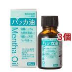 ショッピングハッカ油 大洋製薬 ハッカ油 ( 20mL*3コセット )