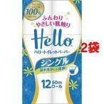 ハロー トイレットペーパー シングル ( 12ロール*2コセット )/ ハロー