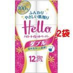 ハロー トイレットペーパー ダブル ( 12ロール*2コセット )/ ハロー