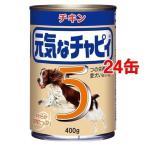 元気なチャピィ チキン ( 400g*24コセット )/ 元気なチャピィ