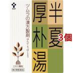 (第2類医薬品)ツムラ漢方薬 半夏厚朴湯エキス顆粒 ( 24包*3コセット )/ ツムラ漢方