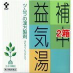 (第2類医薬品)ツムラ漢方薬 補中益気湯エキス顆粒 ( 64包*3コセット )/ ツムラ漢方