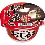 井村屋 カップおしるこ ( 20コセット )