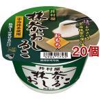 井村屋 カップ抹茶おしるこ ( 20コセット )