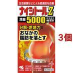 (第2類医薬品)ナイシトールZ ( 315錠*3コセット )/ ナイシトール