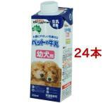 ドギーマン ペットの牛乳 幼犬用 ( 250ml*24コセット )/ ドギーマン(Doggy Man)