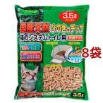 猫砂 クリーンミュウ 国産天然ひのきのチップ 3.5L ( 3.5L*8コセット ) ( 猫砂 ねこ砂 ネコ砂 ひのきチップ ヒノキ ペレット )