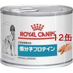 ロイヤルカナン 食事療法食 犬用 低分子プロテイン缶 ( 200g*12コセット )/ ロイヤルカナン療法食