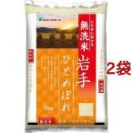令和元年産 岩手県産ひとめぼれ 無洗米 ( 5kg*2個セット/10kg )