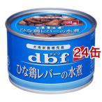 デビフ 国産 ひな鶏レバーの水煮 ( 150g*24コセット )/ デビフ(d.b.f)
