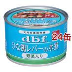 デビフ 国産 ひな鶏レバーの水煮 野菜入り ( 150g*24コセット )/ デビフ(d.b.f)