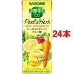 カゴメ 野菜生活100 PeeL&Herb レモン・レモングラスミックス ( 200mL*24本セット )/ 野菜生活