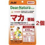 Yahoo!爽快ドラッグディアナチュラスタイル マカ*亜鉛 60日分 ( 120粒*2コセット )/ Dear-Natura(ディアナチュラ)