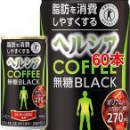 (訳あり)【在庫限り】ヘルシアコーヒー 無糖ブラック お買い得セット ( 185g*60本入 )/ ヘルシア