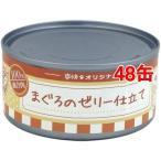 爽快 100%血合い肉 まぐろのゼリー仕立て ( 170g*48コセット )/ オリジナル ペットフード