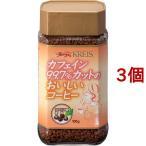 クライス カフェイン99.7%カットのおいしいコーヒー ( 100g*3コセット )