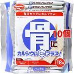 骨にカルシウムウエハース ( 18枚入*10コセット )/ ヘルシークラブ