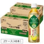 (訳あり)【賞味期限間近】ヘルシア 緑茶 うまみ贅沢仕立て ( 500mL*48本入 )/ ヘルシア