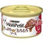 モンプチ缶 たっぷりとろとろソース ビーフのオーブン焼き風 ( 85g*24コセット )/ モンプチ