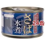国産さば使用 さば缶 水煮 150g